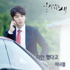 The Bird That Doesn't Cry OST Part.6 - Lee Na Kyeum