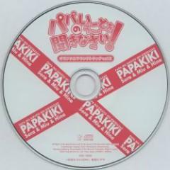 Papa no Iukoto wo Kikinasai! Original Soundtrack vol.2 - Uesugi Hiroshi