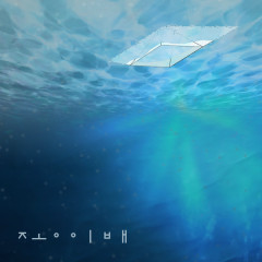 Jongyibae (종이배) (Single) - Hlin