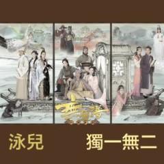 独一无二 / Độc Nhất Vô Nhị (Vô Song Phổ 2015 OST) - Vịnh Nhi