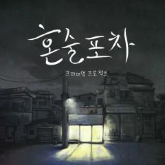 Honsul Gun Carriage (혼술포차) (Single)