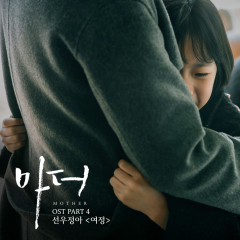 Mother OST Part.4