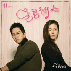 The Mother And Daughter-In-Law OST Part.6 - Air ManGirl