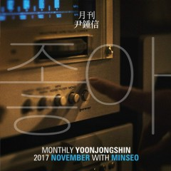 Yes (From Monthly Project 2017 November Yoon Jong Shin) (Single)