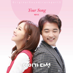 Five Children OST Part.3  - Beige