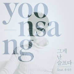 I'm Sad (Single) - Yoon Sang