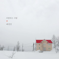 A Person One Loves (Single) - Bae Yeong Gyeong