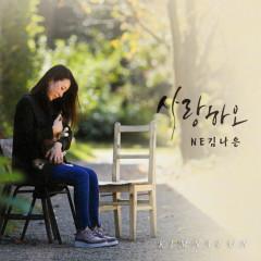 I Love You (Single) - KIMNAEUN
