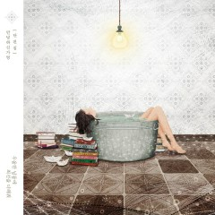 Short Stories - Let Me Do My Best In Gloomy Days (Single) - Hello Gayoung