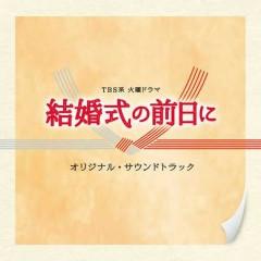 Kekkonshiki no Zenjitsu ni (TV Drama) Original Soundtrack