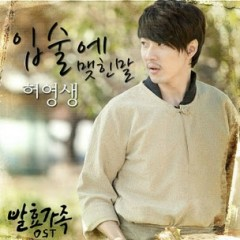Fermentation Family OST Part.2 - Heo Young Saeng