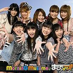 まじですかスカ! (Maji Desu ka Ska!)  - Morning Musume
