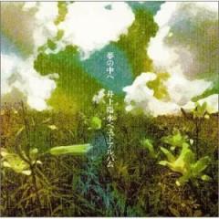 Yume no naka he -Yousui Inoue Best Album-  - Yousui Inoue