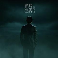 危險世界 / Thế Giới Nguy Hiểm (Single) - Phương Đại Đồng