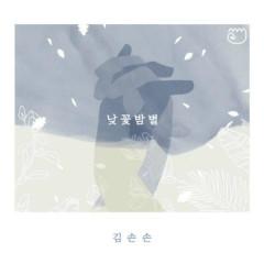 Natkkot Bambyeol (낮꽃밤별) - Kim Son Son