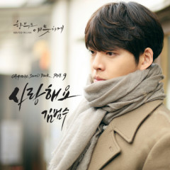Uncontrollably Fond OST Part.9