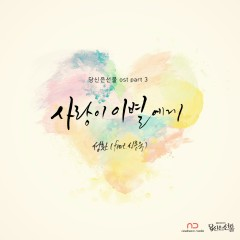 You Are A Gift OST Part.3