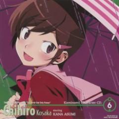 Kami Nomi zo Shiru Sekai II Character CD 6 – Kousaka Chihiro - Asumi Kana