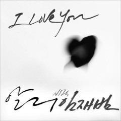 I Love You - Ali,Yim Jae Bum