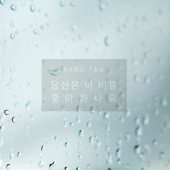 Do You Like The Rain (Single)