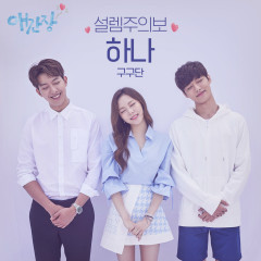 My First Love OST Part.3
