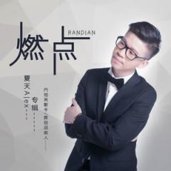 燃点 / Điểm Cháy - Hạ Thiên