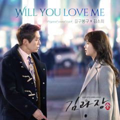 Good Manager OST Part.4 - GB9, Kim So Hee