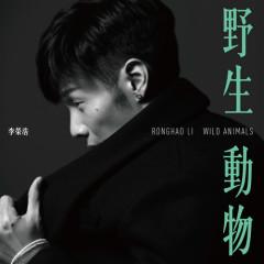 野生动物 / Động Vật Hoang Dã (Single) - Lý Vinh Hạo