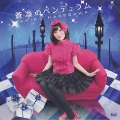 Sourin no Pendulum - Hasegawa Akiko