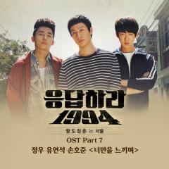Reply 1994 OST Part.7 - Jung Woo,Yoo Yeon Seok,Son Ho Jun