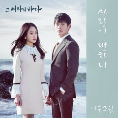 Sea Of The Woman OST Part.4