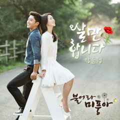 Blow Breeze OST Part.4 - Jang Yoon Jung