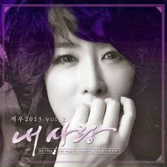 Jeok Woo 2013 Vol.2