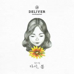 Look Again, Spring - Deliver