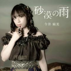 Sabaku no Ame - Imai Asami