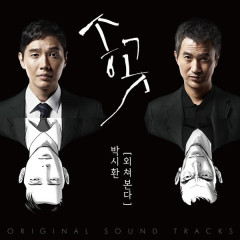 Awl OST Part.1 - Park Si Hwan