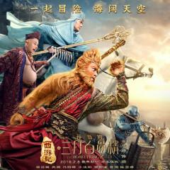 電影《西游記之孫悟空三打白骨精》主題曲 / Đại Náo Thiên Cung 2 OST - Quách Phú Thành