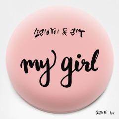 My Girl (Single)
