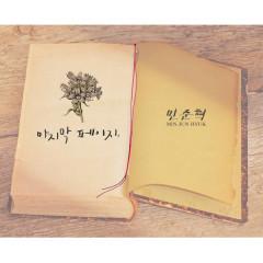Last Page (Single)