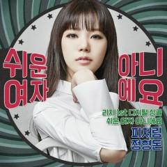 Not An Easy Girl (Single)