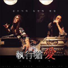 Back To The Dance (Mini Album) - UV
