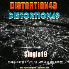 Single19 (Single) - Distortion49