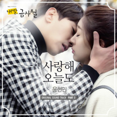 My Daughter, Geum Sa Wol OST Part.2 - Yoon Hyun Min