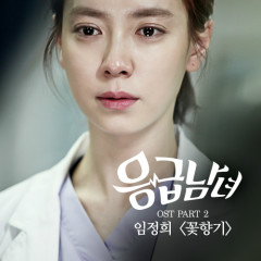 Emergency Couple OST Part 2 - Lim Jeong-Hee