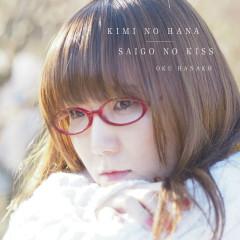 Kimi no Hana / Saigo no Kiss