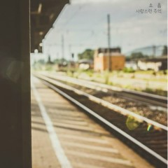 Adorable Memories (Single)