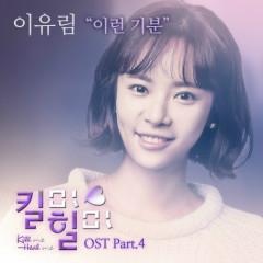 Kill Me, Heal Me OST Part.4 - Lee Yu Rim