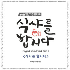 Let's Eat OST Part.1
