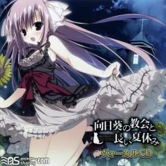 Himawari no Kyoukai to Nagai Natsuyasumi Vocal CD - Hana