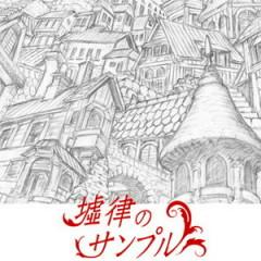 墟律のサンプル (Kyoritsu no Sample)